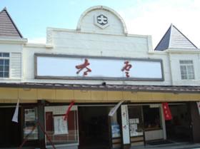 雲太(資料館)