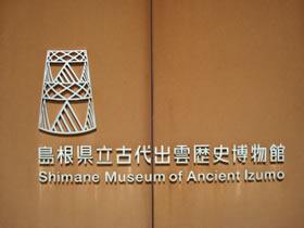 古代出雲歴史博物館ロゴ