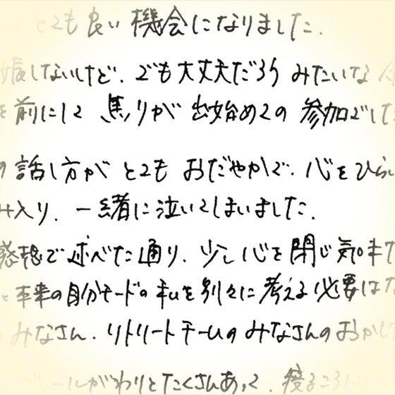 堀江さんの穏やかな話し方が、心を閉じていた自分から開放してくれた